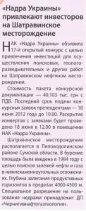 Надра Украинывлекают инвесторов на Шатравинское месторождение