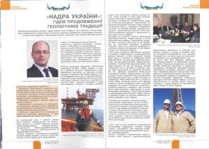 Надра Українигідне продовження геологічних традицій